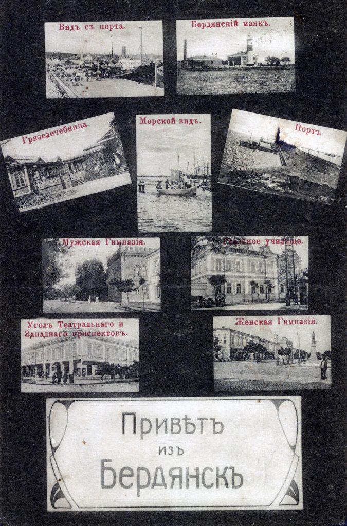 Привет из Бердянска - старая открытка, курорт Бердянск