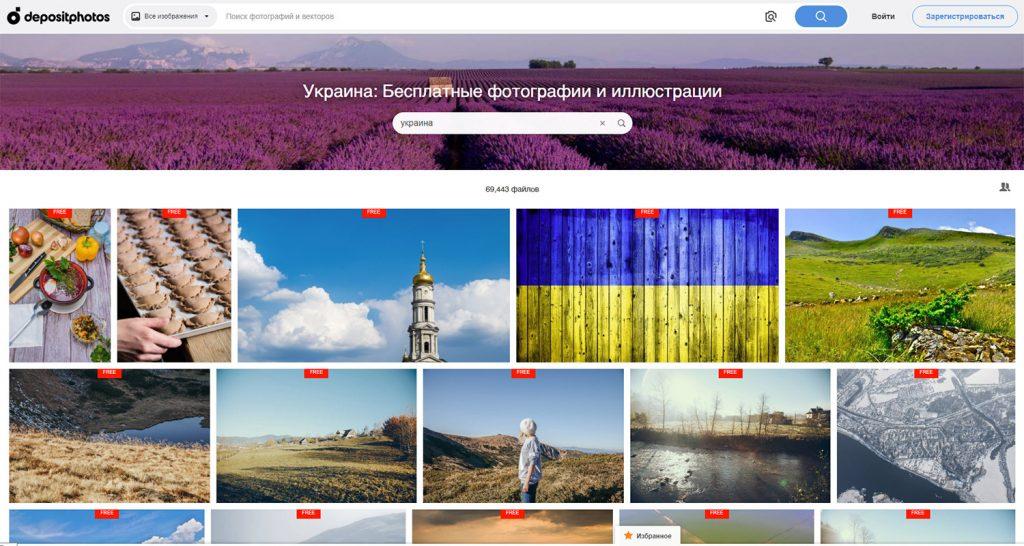 Бесплатные фото на сайте Depositphotos