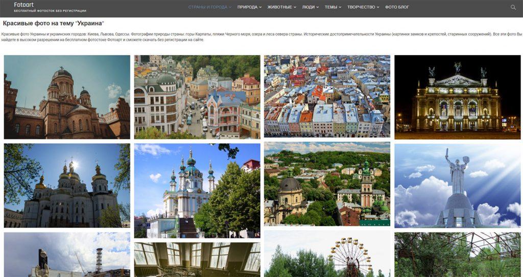 Бесплатные фотографии Украины на сайте Фотоарт