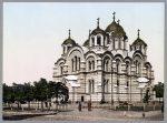 Владимирский собор Киев - ретро фото начала 20 века