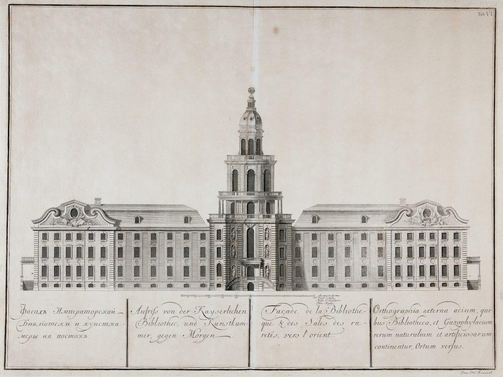 Императорская библиотека и Кунсткамера, гравюра, Санкт-Петербург