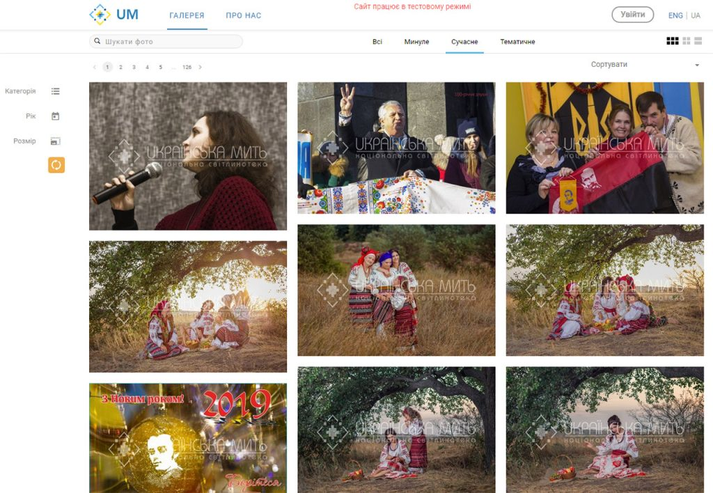 """Бесплатные фотографии сайта """"Українська мить"""""""