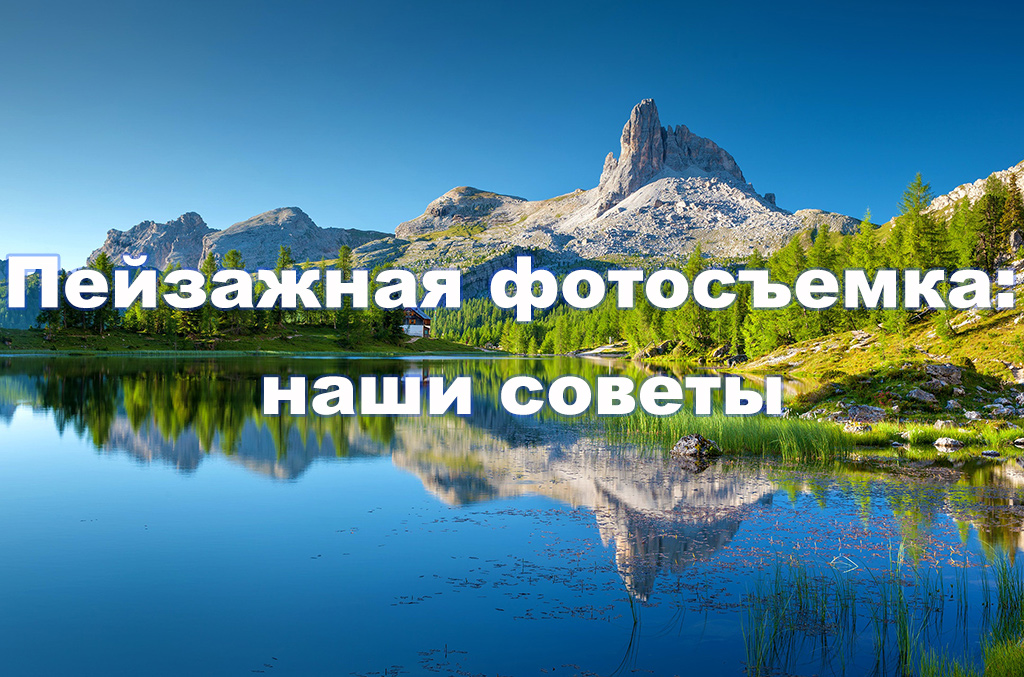 Пейзажная фотосъемка: наши советы