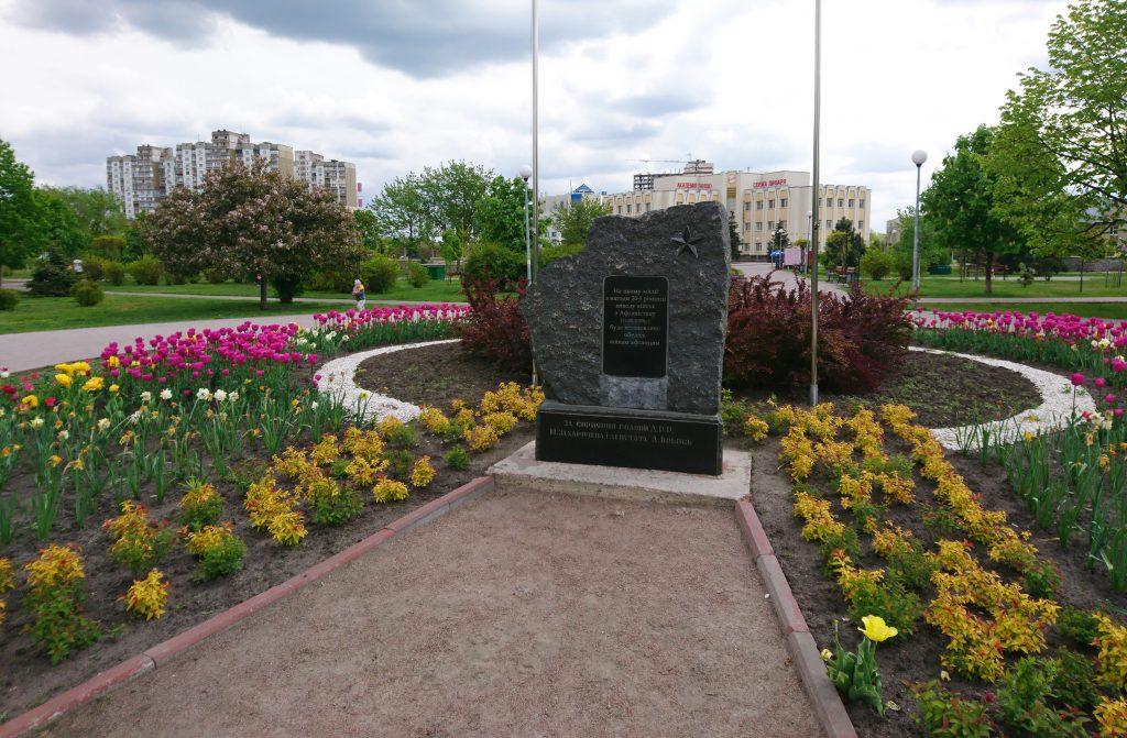 Молодежный парк на Троещине, район Троещина, Киев
